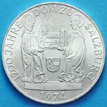 Австрия 50 шиллингов 1974 год. Зальцбургский собор. Серебро.