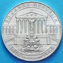 Австрия 50 шиллингов 1968 год. Австрийская Республика. Серебро.