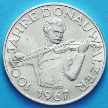 Австрия 50 шиллингов 1967 год. Иоганн Штраус. Голубой Дунай. Серебро.