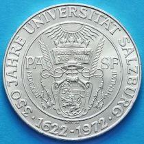 Австрия 50 шиллингов 1972 год. Зальцбургский университет. Серебро.