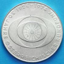 Австрия 50 шиллингов 1974 год. Австрийское радио. Серебро.