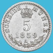 Австрия 5 крейцеров 1859 год. Серебро. А.