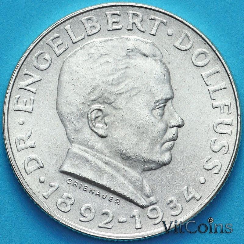 Монета Австрия 2 шиллинга 1934 год. Энгельберт Дольфус. Серебро.
