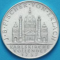 Австрия 2 шиллинга 1937 год. Церковь Святого Карла. Серебро.