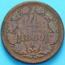Австрия 4 крейцера 1860 год. А.