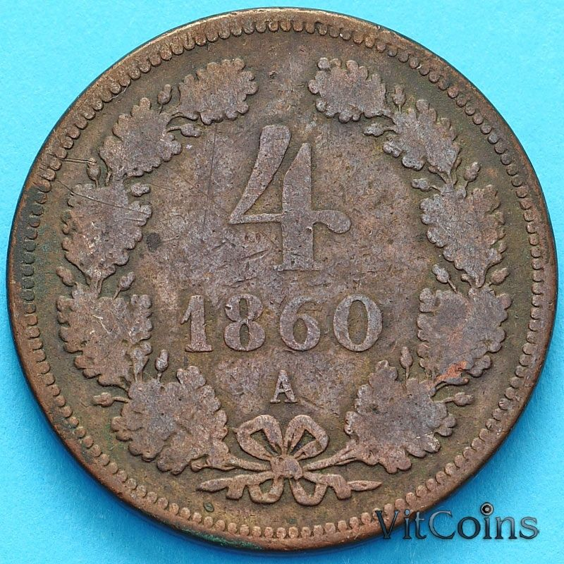Монета Австрии 4 крейцера 1860 год. А.