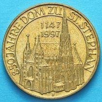 Австрия 20 шиллингов 1997 год. Собор Святого Стефана.