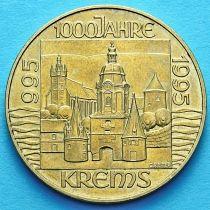 Австрия 20 шиллингов 1995 год. Кремс-на-Дунае.