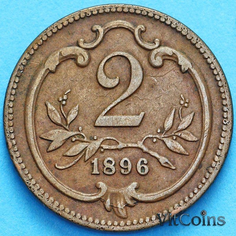 Монета Австрия 2 геллера 1896 год.
