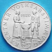 Австрия 25 шиллингов 1960 год. Каринтийский плебисцит. Серебро.