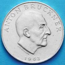Австрия 25 шиллингов 1962 год. Антон Брукнер. Серебро.