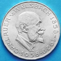 Австрия 25 шиллингов 1958 год. Карл Ауэр фон Вельсбах. Серебро.