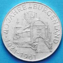 Австрия 25 шиллингов 1961 год. Бургенланд. Серебро.