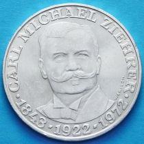 Австрия 25 шиллингов 1972 год. Карл Михаэль Цирер. Серебро.