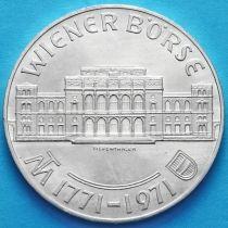 Австрия 25 шиллингов 1971 год. Венская биржа. Серебро.