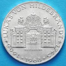 Австрия 25 шиллингов 1968 год. Бельведер. Серебро.
