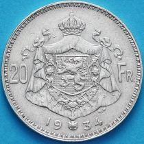 Бельгия 20 франков 1934 Французский вариант. Серебро