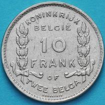 Бельгия 10 франков 1930 год. Независимость. Фламандский вариант