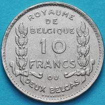 Бельгия 10 франков 1930 год. Независимость. Французский вариант