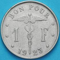 Бельгия 1 франк 1923 год. Французский вариант.