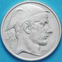Бельгия 50 франков 1949 год. Французский вариант. Серебро