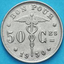 Бельгия 50 сантим 1929, 1930 год. Французский вариант.