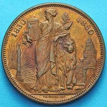 Бельгия 10 сантим 1880 год.  50 лет независимости. Пробник.
