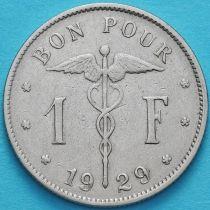 Бельгия 1 франк 1929 год. Французский вариант.