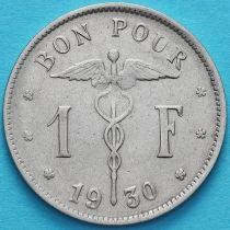 Бельгия 1 франк 1930 год. Французский вариант.