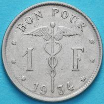 Бельгия 1 франк 1934 год. Французский вариант.