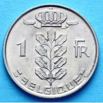 Бельгия 1 франк 1966-1988 год. Французский вариант.