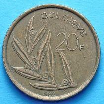 Бельгия 20 франков 1980-1983 год. Французский вариант.