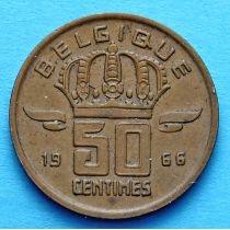 Бельгия 50 сантимов 1953-1996 год. Французский вариант.