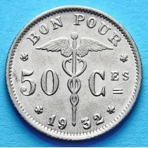 Лот 10 монет Бельгии 50 сантим 1922-1933 год. Французский вариант