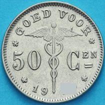 Бельгия 50 сантим 1922 год. Французский вариант.