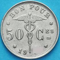 Бельгия 50 сантим 1923 год. Французский вариант.