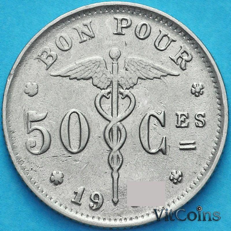 Монета Бельгии 50 сантим 1923 год. Французский вариант