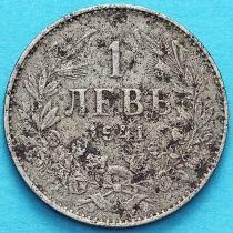 Болгария 1 лев 1941 год. №6
