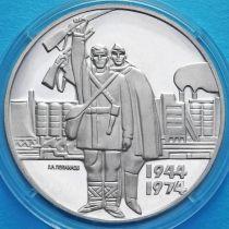 Болгария 5 лева 1974 год. 30 лет освобождению от фашизма. Серебро.