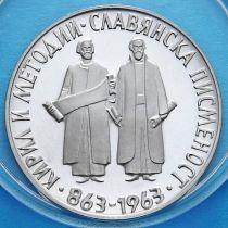 Болгария 2 лева 1963 год. Кирилл и Мефодий. Серебро.