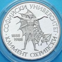 Болгария 20 левов 1988 год. Софийский университет. Серебро.