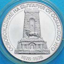 Болгария 10 лев 1978 год. 100 лет освобождения от османского ига. Серебро.