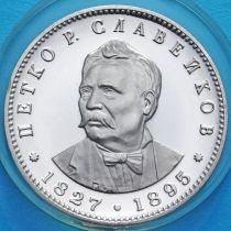 Болгария 5 лева 1977 год. Петко Рачов Славейков. Серебро.