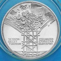 Болгария 25 лева 1984 год. 40 лет Народной республике. Серебро.
