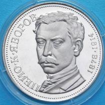 Болгария 5 лева 1978 год. Пейо Яворов. Серебро.