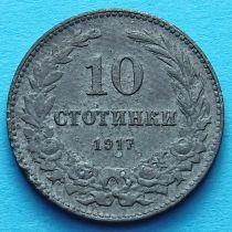 Болгария 10 стотинок 1917 год.