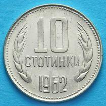 Болгария 10 стотинок 1962 год.