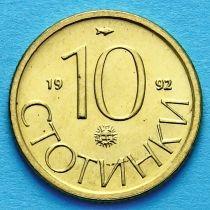 Лот 10 монет. Болгария 10 стотинок 1992 год.