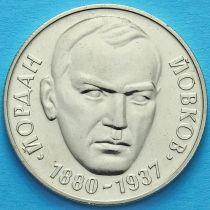 Болгария 2 лева 1980 год. Йордан Йовков.