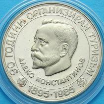 Болгария 5 левов 1985 год. Алеко Константинов.